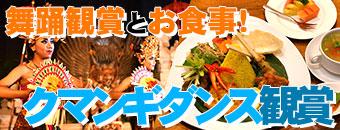 クマンギダンス観賞