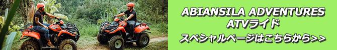 わくわくのバリ島観光 ABIANSILA ADVENTURES ATVライドスペシャルページバナー