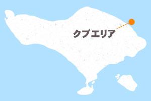 クブエリアmap