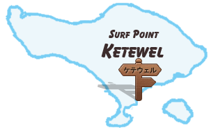 ケテウェル