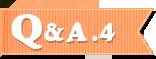 サーフィン Q&A4