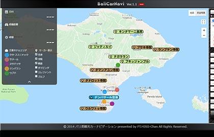 バリ島カーナビ