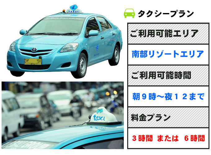 hi-other-taxi-plan-eye