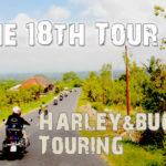 過去のツアー 第18回