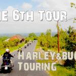 過去のツアー 第6回