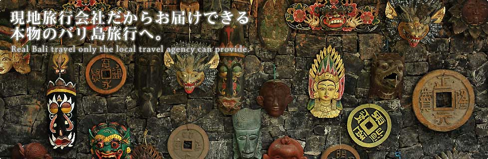 バリ島 伝統文化 お土産
