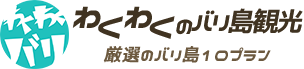 バリ島厳選わくわくバリ島観光10プラン 人気ワルン&料理教室 ロゴ