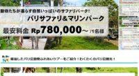 動物ふれあいツアーは、わくわくのバリ島観光にお任せ!バリ島観 […]