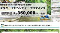 川下りアクティビティは、わくわくのバリ島観光にお任せ!緑が生 […]