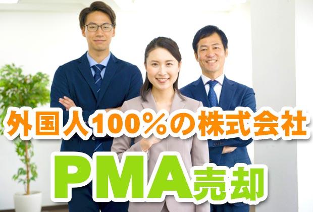 PMA(外国資本株式会社)売却