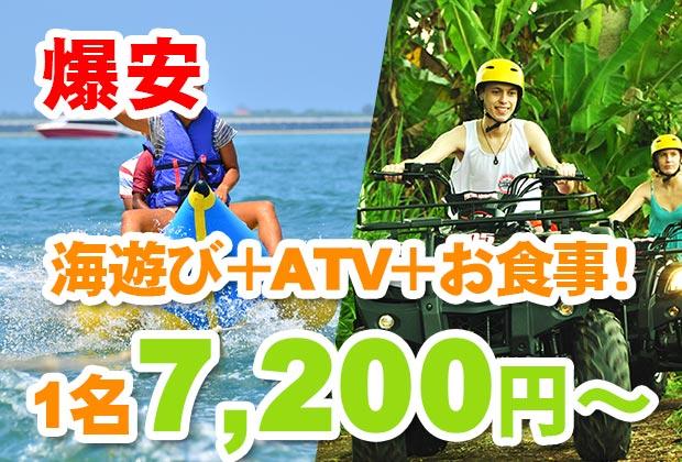 価格破壊!ATV+マリンスポーツ乗り放題+ランチ食べ放題+レゴンダンス+ディナー