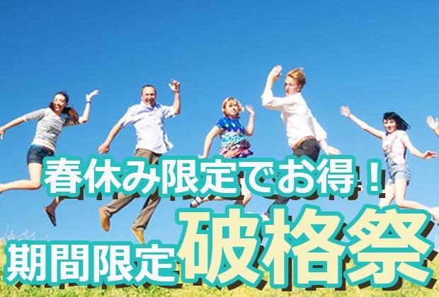 バリ島 観光春休み限定!破格フェア